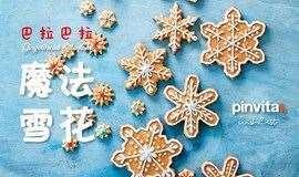 巴拉巴拉魔法雪花,圣诞月美味期待——姜饼雪花DIY