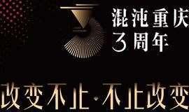 """""""改变不止·不止改变""""混沌重庆三周年庆典"""