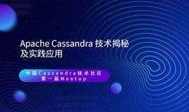 中国Cassandra技术社区第一届Meetup:Apache Cassandra 技术揭秘及实践应用