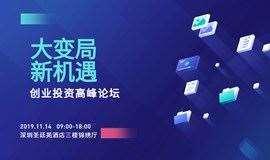 深圳创业投资高峰论坛