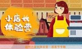 小店长体验营:超市店长大作战!【感恩节专期】