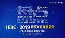 2019 IEBE跨境电商年终盘点 暨中国品牌出海流量高峰论坛