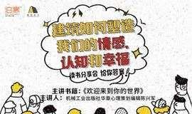 11月16日泊寓X樊登读书《欢迎来到你的世界》