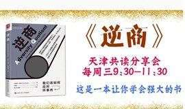 11月报名中!天津身心健康读书会《逆商》一本让你变强大的书