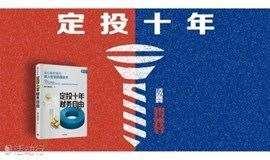 定投十年财务自由之旅暨螺丝钉读者线下见面会【11月9日北京站】