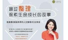中国收纳女王袁春楠:通过整理,探索生命成长的故事