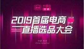 【让好货走进直播间】2019年首届电商直播选品大会