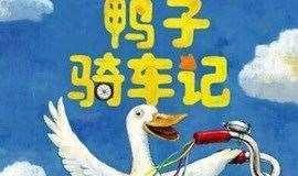 现厂亲子园故事会《鸭子骑车记》