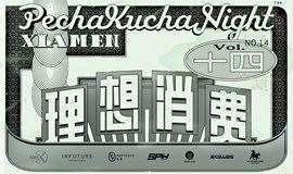 PechaKucha Night Xiamen Vol.14「理想消费」