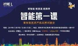 【11月19日】智能第一课暨智能家居严选品牌对接会   郑州站
