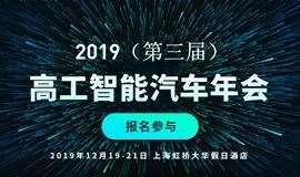最后10個名額【12月19-21日/上海】2019(第三屆)高工智能汽車年會暨金球獎評選頒獎典禮
