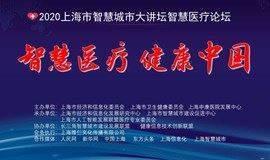 智慧医疗 健康中国---2020第二届长三角医疗信息化论坛暨长三角疫情防控图片展(最新议程)