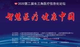智慧医疗 健康中国---2020第二届长三角医疗信息化论坛