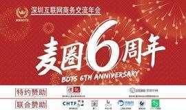 2019年麦圈六周年暨深圳互联网商务交流年会