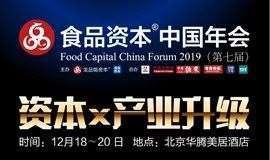 在線報名-2019第七屆食品資本中國年會