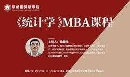 《MBA统计学课程》上海财经大学教授带您一起感受统计学的魅力