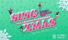 🔔【购票•2019圣诞公益音乐会】| 温暖冬季惊喜 点燃人声Party