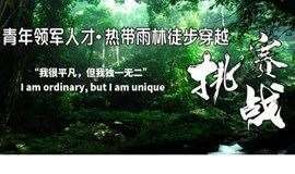 赛事报名|第2届胜任力青年领军人才66KM热带雨林挑战赛
