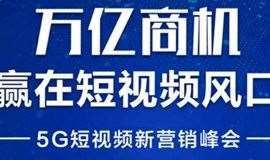 5G短视频新营销峰会
