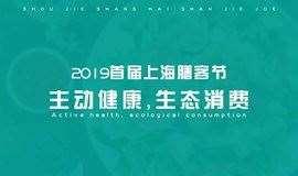 2019首届上海膳客节