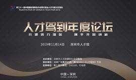 第二十一届中国国际高新技术成果交易会人才与智力交流会人才驾到年度论坛