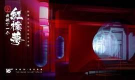 「我做了一個紅樓夢」劇幕式互動光影藝術展