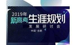 2019年新高考生涯规划发展研讨会