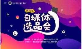 【今日头条&抖音】自媒体电商选品会-重庆站
