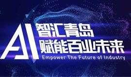 AI智汇青岛赋能百业未来峰会