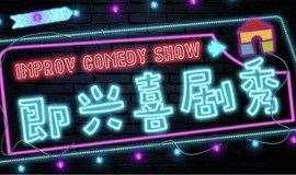 即兴喜剧现场秀-《五笑俱全》