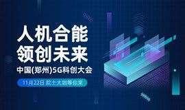 2019中国(郑州)5G科创大会