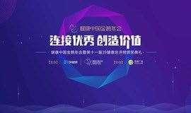 健康中国金鹊年会暨第十一届39健康总评榜颁奖典礼