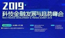 2019科技金融发展与趋势峰会