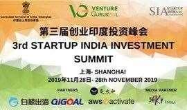 第三届印度投资峰会:上海站