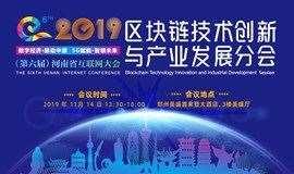 (第六届)河南省互联网大会区块链技术创新与发展分会