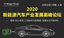 2020新能源汽车产业发展高峰论坛 | New Energy Vehicle Industry Development Summit 2020