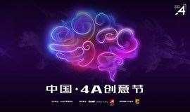 中国·4A创意节