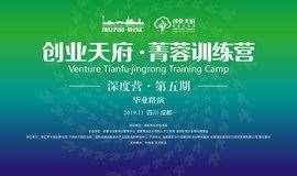创业天府·菁蓉训练营(深度营·第五期) 毕业路演