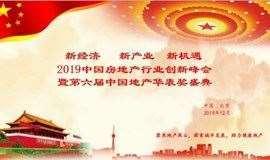 2019中国房地产行业创新峰会暨第六届中国地产华表奖盛典