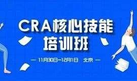 CRA核心技能培训班