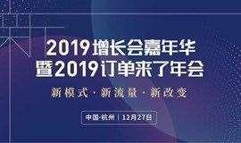 2019增长会嘉年华年会