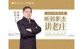樊登读书·西安2019年终大课,一场不能错过的知识盛宴!