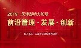 2019丨天津影响力论坛·前沿管理-发展-创新