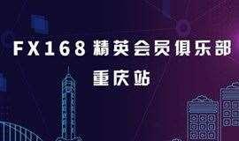 2019FX168精英会员交流会——重庆站