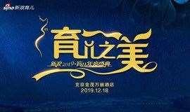 抢票中!12月18日新浪2019育儿盛典将于北京金茂万丽酒店盛大开启