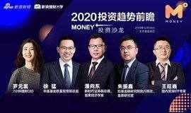 新浪理财大学Money+投资沙龙——2020投资趋势前瞻