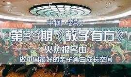 第三十九期 《教子有方》·武汉站  时间:12月14-15号不见不散!
