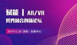 第三屆 賦能 | AR/VR跨界融合創新論壇