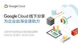 Google Cloud研討會:為企業出海全速助力