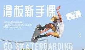 【单身星酋】来感受下这个脚底生风的酷炫运动!| 滑板新手教学课